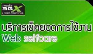 i-mobile 3GX